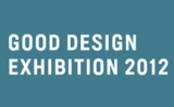 GOOD_DESIGN_EXHIBITION_2012_m.jpg